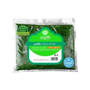 سبزی پلویی نظیفه
